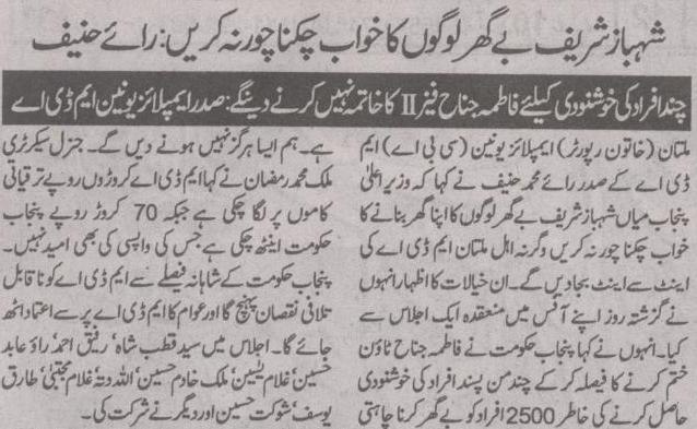 Fatima Jinnah Town Phase 2 - MDA Employees Union CBA president Mr Rai Muhammad Hanif  - Nawaiwaqt Multan 31-12-2010
