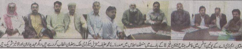 Fatima Jinnah Town Phase 2 - Meeting of MDA Union members and  Alloottees  (Pic)- Nawaiwaqt Multan 31-12-2010
