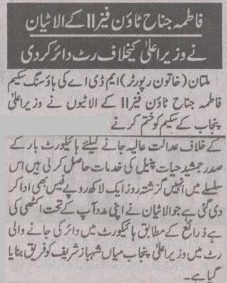 Fatima Jinnah Town Phase 2 - Writ petition in High Court from Alloottees - Nawaiwaqt Multan 31-12-2010
